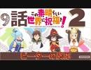 【海外の反応 アニメ】 このすば 2期 9話 Konosuba II ep 9 アニメリアクション