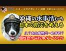 沖縄水事情 ボギー大佐の言いたい放題 2019年09月24日 21時頃 放送分