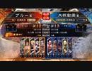 ぶっぱ派大戦38【覇王】白馬天喰vs無特技【覇王】