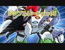 【ポケモンUSM】シンプルレート第3節【シーズン17】
