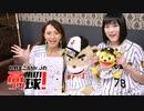 【ゲスト:ふじもん】杜野まこ&Mr.Jの高めのつり球!#11