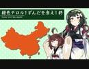 【Hoi4】緑色テロル!ずんだを食え!(中共プレイ)終【VOICEROID実況】