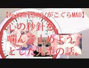 【がこぐらMAD/AniPAFE2019】心の秒針を、噛んで止めようとした先輩の話。