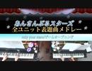 【2台ピアノ】あんさんぶるスターズ! 全ユニット表題曲 弾いてみた
