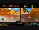 【TS録画】ディディーコングレーシング 100% RTA vsこぱんさん Part1