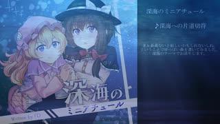 【DL販売/秘封倶楽部風オリジナルCD】深海のミニアチュール【クロスフェードデモ】