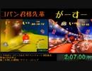 【TS録画】ディディーコングレーシング 100% RTA vsこぱんさん Part3