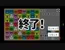 ズーパズル55連鎖/114万点超えプレイ動画