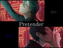 Pretender (covered by 緑仙、夢追翔)mix ver.