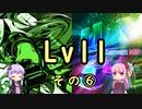 【SDVX】ボルテ5昇格曲を駄弁りながら順にやっていく Lv11編 その6【銀枠剛力羅VOICEROID実況】