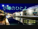 【タカハシ生誕祭】を祝う【小樽のひとよ】