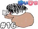 【会員限定】#16 おじさんLINE構文対決