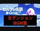 【ゼルダの伝説】レベル順ダンジョンBGM【夢をみる島】