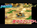 part10 PS版 ドラゴンクエストⅦ 初見プレイ