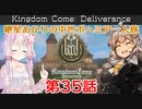 【Kingdom Come: Deliverance】紲星あかりの中世ボヘミア一人旅 第35話【Hardcore Mode】