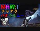 【MHW:I】モンハンアイスボーン実況#7『永遠の眠りに付くのはどっちだ!?』
