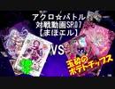 【アクロ☆バトル】まほエル 6弾・POLAR NIGHT〜シンノヤミ〜カートン対決07【対戦動画】
