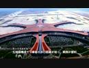北京の新空港が25日に開業