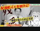 【祝!】韓海軍・観艦式不参加決定!嫌韓を煽るか読売・産経|みやわきチャンネル(仮)#585Restart444