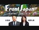 【Front Japan 桜】日米合意はおめでたいことか? / なぜトランプはウクライナ・バイデンを? / 中国の静かな侵略手法 / 千葉被災地から見えてきたこと 他[桜R1/9/26]