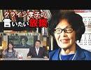 【言いたい放談】小泉進次郎、グローバリスト、中東の戦火[R1/9/26]