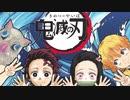 【高画質版】TVアニメ「鬼滅の刃」最終回 第二十六話 次回予告