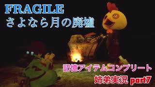 □■FRAGILE~さよなら月の廃墟~を実況プレイ part7【姉弟実況】