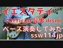 【ベース】イエスタデイ(Official髭男dism)オッサンがスラップで演奏してみた 【TAB譜あります】
