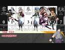 【シノビガミ】黄泉への船旅 Part5【ゆっくりTRPG】