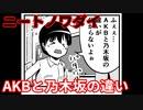 【ニートノワダイ】AKBと乃木坂の違い