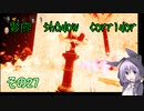 steam版影廊(Shadow Corridor)をゆかりさんが実況プレイ!その27