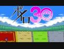 """[自作ゲーム]""""ボイロ30""""PV[VOICEゲームジャム4]"""
