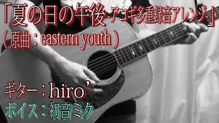 【初音ミク】「夏の日の午後」(eastern youth)【アコギ多重録音アレンジCover】