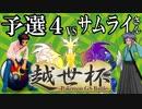 GSダブル実況者大会†越世杯†に挑む男[予選4]【ポケモンUSUM】