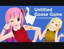 【女性実況/Vtuber】萌え声姉妹がいたずらしにやってきた!実況プレイ part1【Untitled Goose Game】