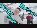 【RAB】新メンバー ネスと『 +♂』踊ってみた!!【リアルアキバボーイズ】