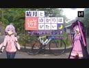 【ロードバイク】結月とゆかりは遊びたい-ヤビツチャレンジ編-【VOICEROID車載】