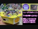 【クレーン】 NEW DOUBLE CHANCE (ニューダブルチャンス)