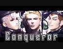 【お着替え】 Conqueror 【暗チ】