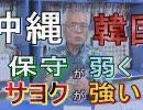 【沖縄の声】沖縄と韓国の政治が似ている理由~保守がだらしないために、サヨクに政権を握られている悲劇~[桜R1/9/26]