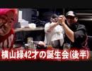 【暗黒三兄弟】横山緑42才の誕生会【後半】