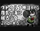 【オリキャラ実況】黒髪眼鏡と「瘴気の海に眠る少女」2nd_#3(終)