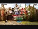 【インサガEC】インペリアル サガ エクリプス サービス開始前のミニゲーム【Imperial SaGa eclipse】