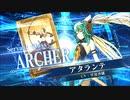 【FGO AC】アタランテ  サーヴァント召喚/紹介動画【FGOAC】アーケード