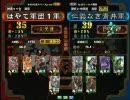 三国志大戦3 頂上対決 2008/6/6  はやて軍団1軍VS仁義なき青井軍 thumbnail