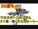 クロスボーンガンダムX1改・改(スカルハート)で30連キル!!