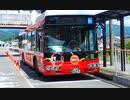 【のら】2019年8月 初めて大船渡線BRTに乗車してみた【修正版】