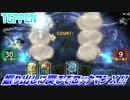 【実況】振り出しに戻るぞロックマンX!!【TEPPEN】