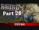 PS4 MARVEL【スパイダーマン】実況 Part 26