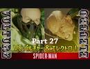 PS4 MARVEL【スパイダーマン】実況 Part 27